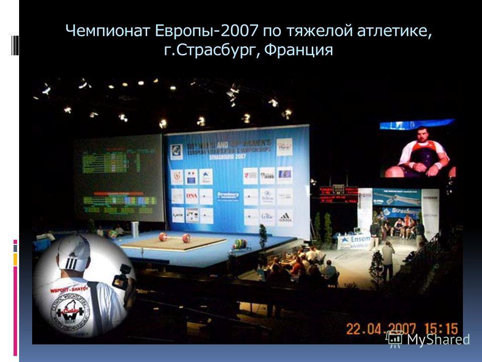 За время существования проекта WSPORT-SHATOY, сайт «Энциклопедия чеченского спорта» стал широко известен среди спортсменов, тренеров и болельщиков чеченского спорта. Другой сайт проекта – «Тяжелая атлетика» получил признание и пользуется высокой репу