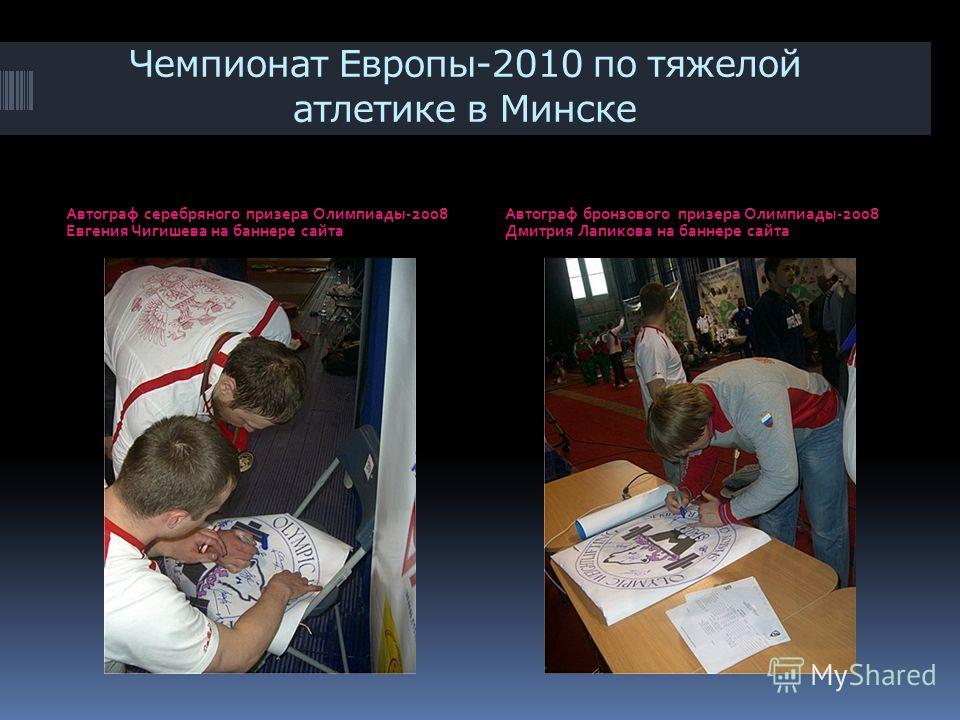 Баннер сайта на трибунах чемпионата Европы-2010 по тяжелой атлетике в Минске.