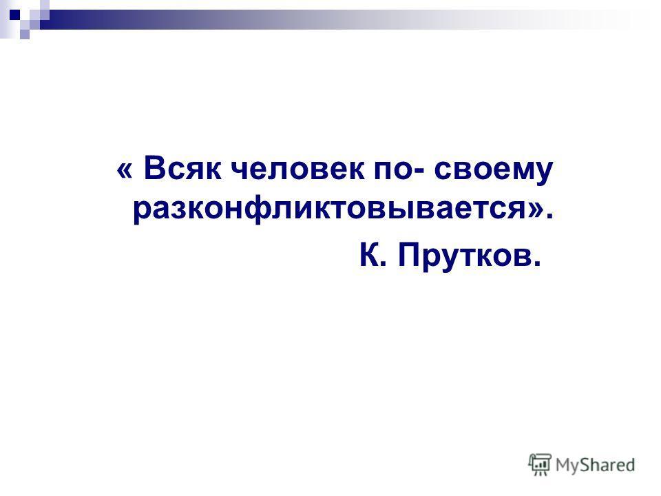« Всяк человек по- своему разконфликтовывается». К. Прутков.