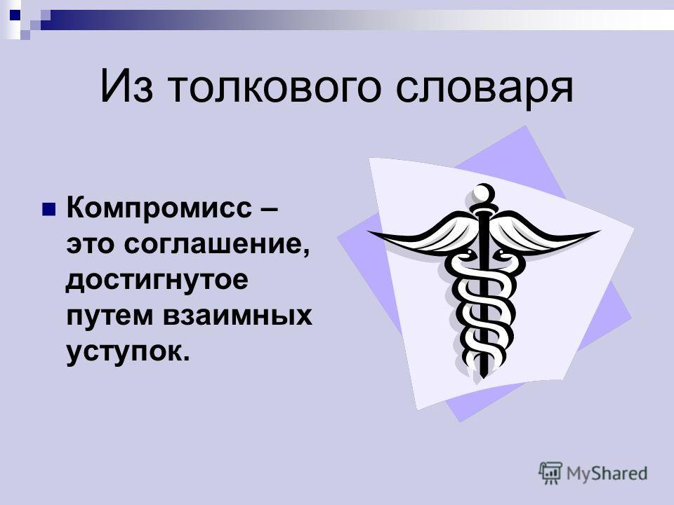 Из толкового словаря Компромисс – это соглашение, достигнутое путем взаимных уступок.