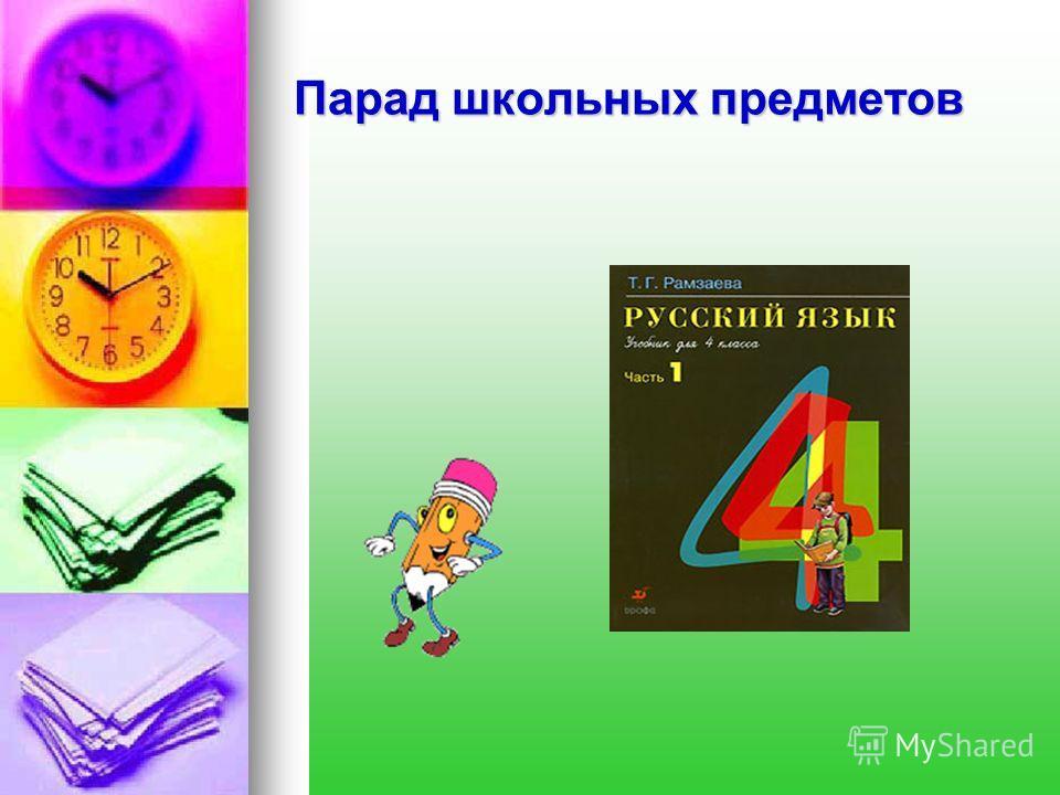 Парад школьных предметов
