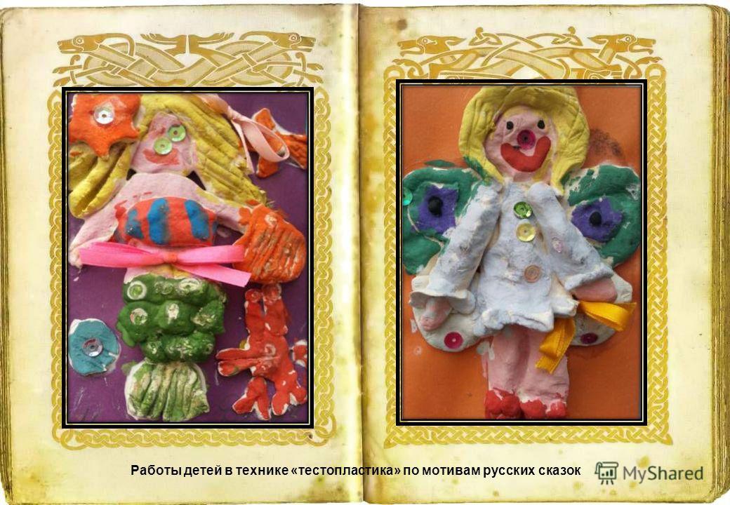 Работы детей в технике «тестопластика» по мотивам русских сказок