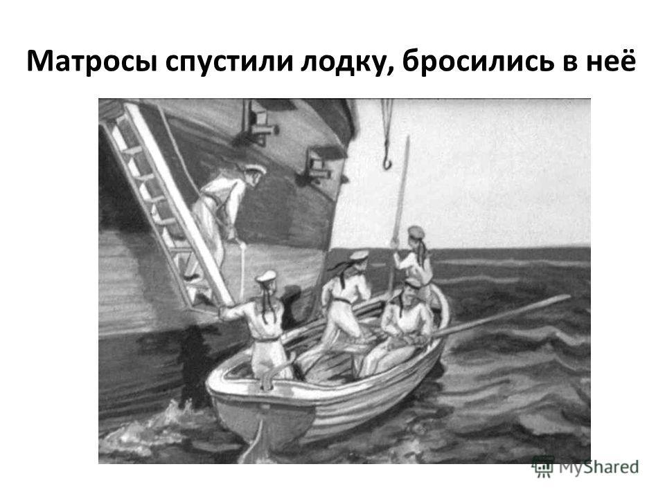 Матросы спустили лодку, бросились в неё