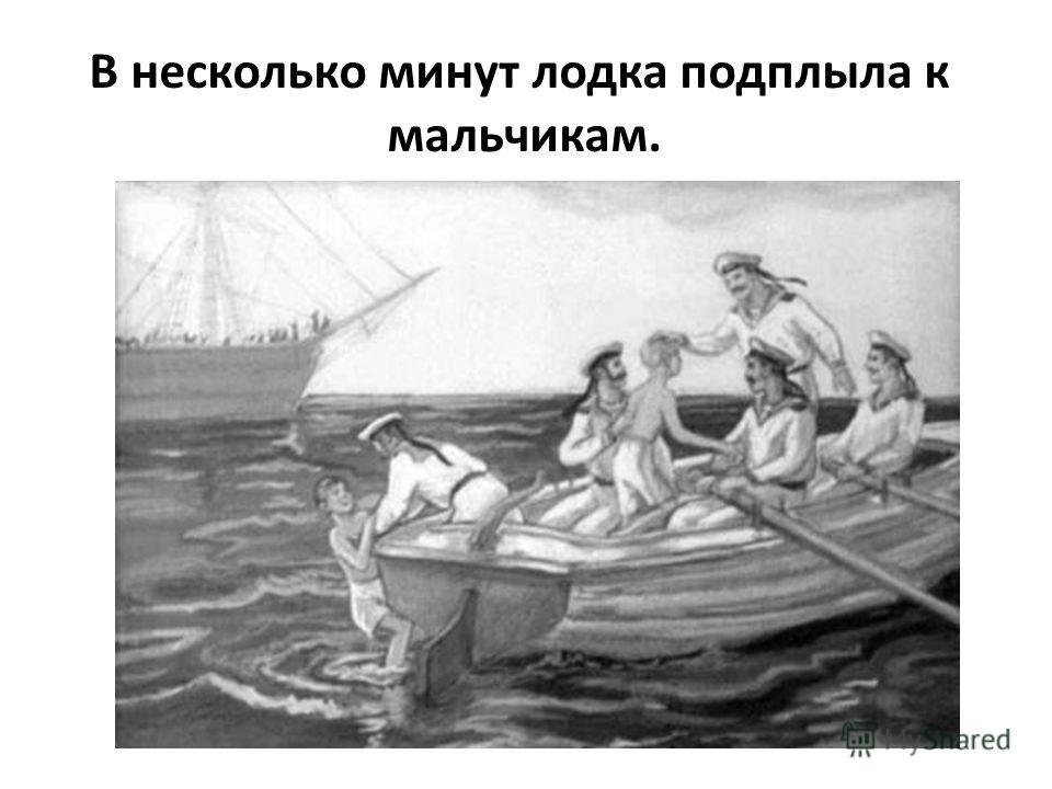 В несколько минут лодка подплыла к мальчикам.