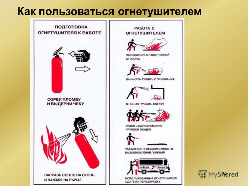 24 Как пользоваться огнетушителем