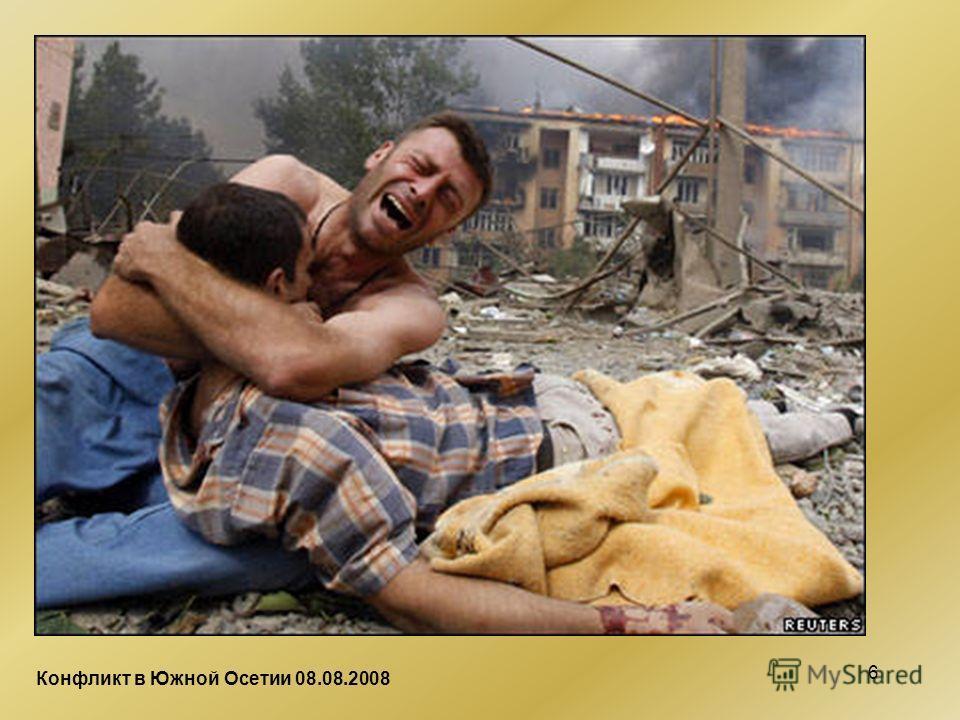 6 Конфликт в Южной Осетии 08.08.2008