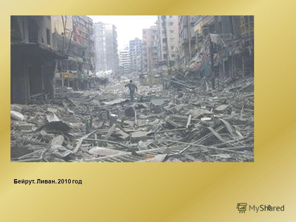 8 Бейрут. Ливан. 2010 год