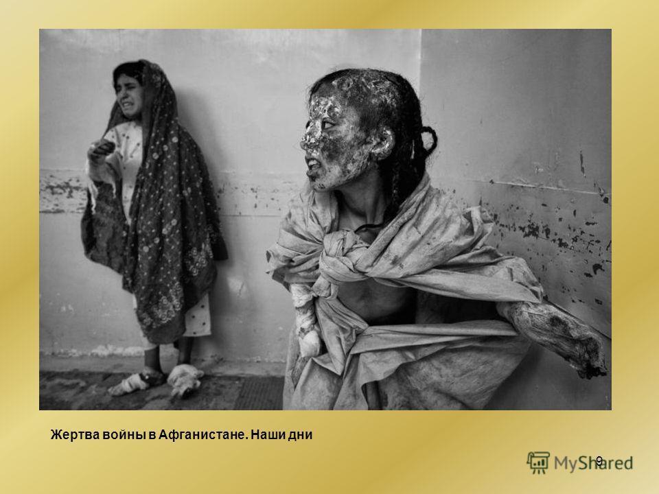 9 Жертва войны в Афганистане. Наши дни