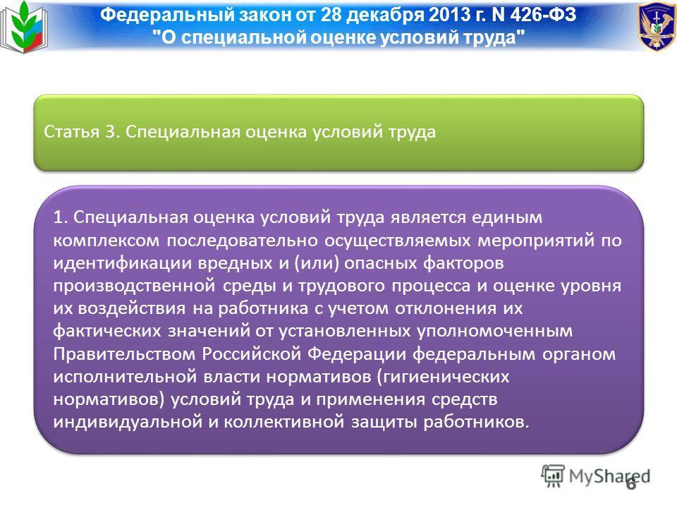 Федеральный закон от 28 декабря 2013 г. N 426-ФЗ