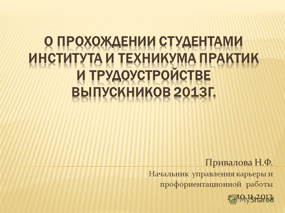 Привалова Н.Ф. Начальник управления карьеры и профориентационной работы 10.11.2013