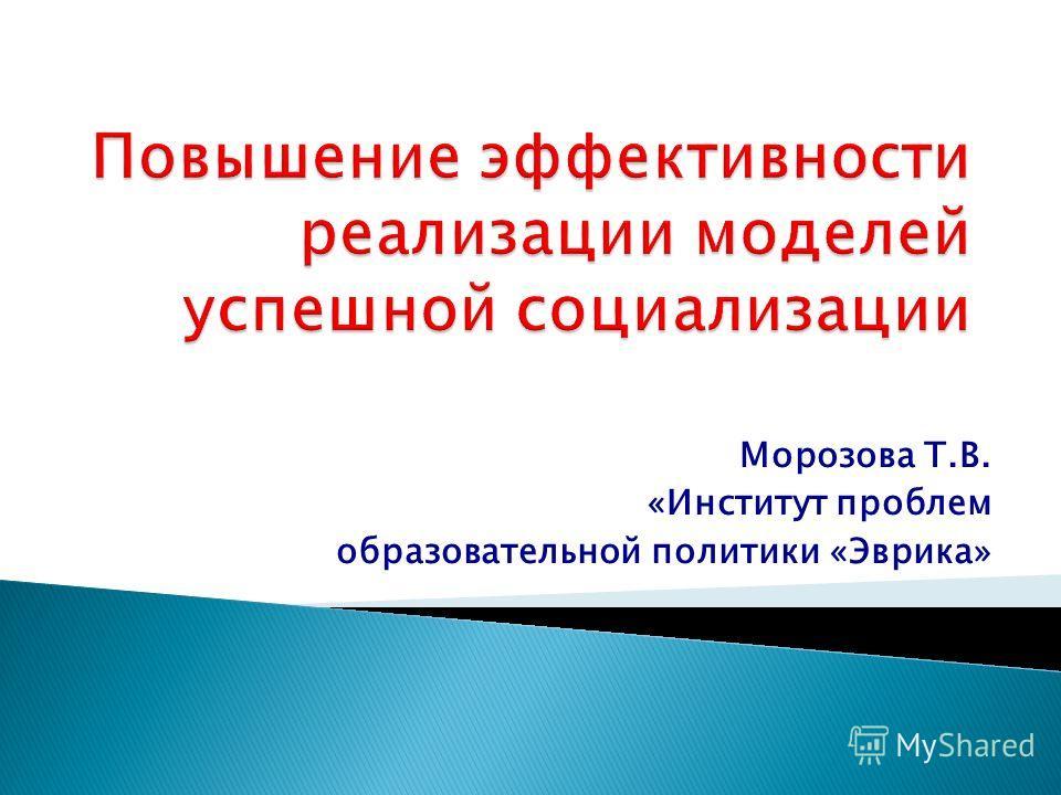 Морозова Т.В. «Институт проблем образовательной политики «Эврика»