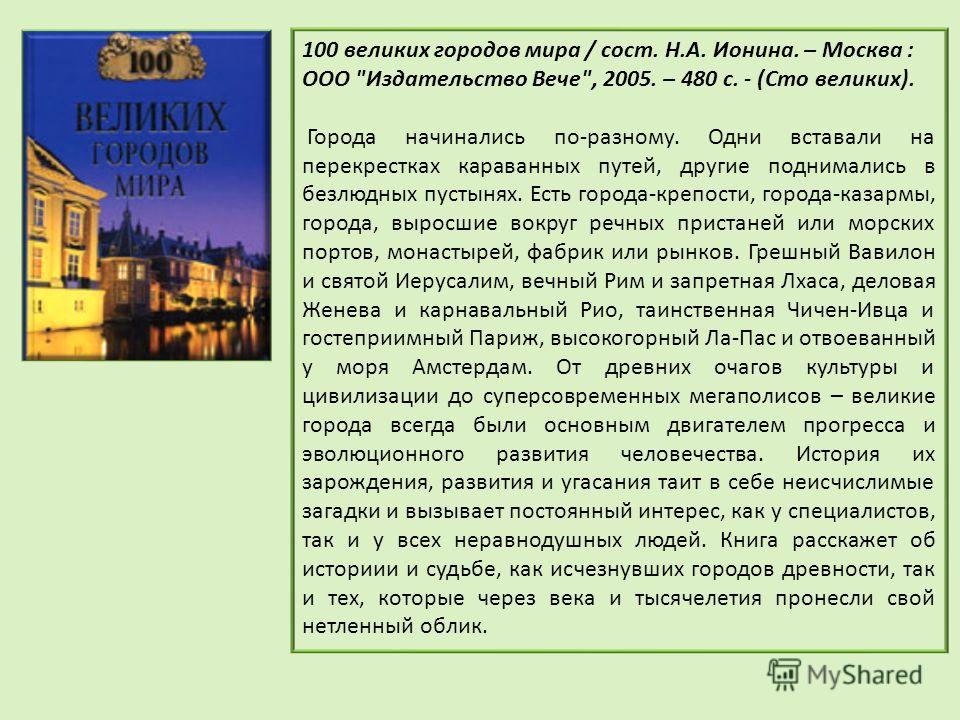 100 великих городов мира / сост. Н.А. Ионина. – Москва : ООО