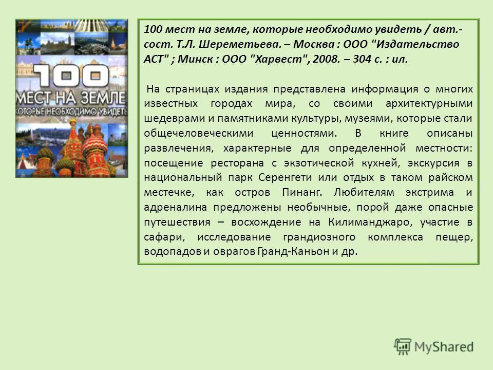 100 мест на земле, которые необходимо увидеть / авт.- сост. Т.Л. Шереметьева. – Москва : ООО