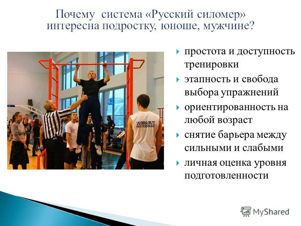 простота и доступность тренировки этапность и свобода выбора упражнений ориентированность на любой возраст снятие барьера между сильными и слабыми личная оценка уровня подготовленности