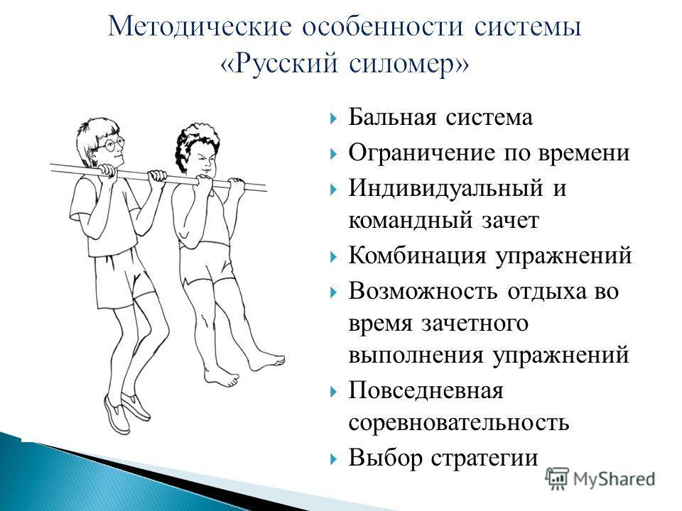Бальная система Ограничение по времени Индивидуальный и командный зачет Комбинация упражнений Возможность отдыха во время зачетного выполнения упражнений Повседневная соревновательность Выбор стратегии