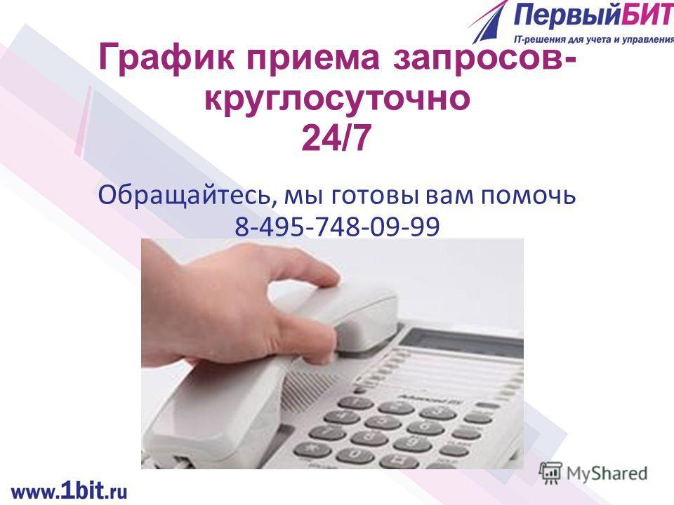График приема запросов- круглосуточно 24/7 Обращайтесь, мы готовы вам помочь 8-495-748-09-99