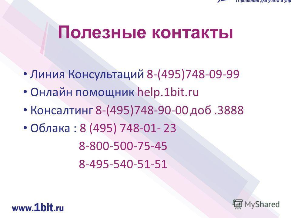 Полезные контакты Линия Консультаций 8-(495)748-09-99 Онлайн помощник help.1bit.ru Консалтинг 8-(495)748-90-00 доб.3888 Облака : 8 (495) 748-01- 23 8-800-500-75-45 8-495-540-51-51