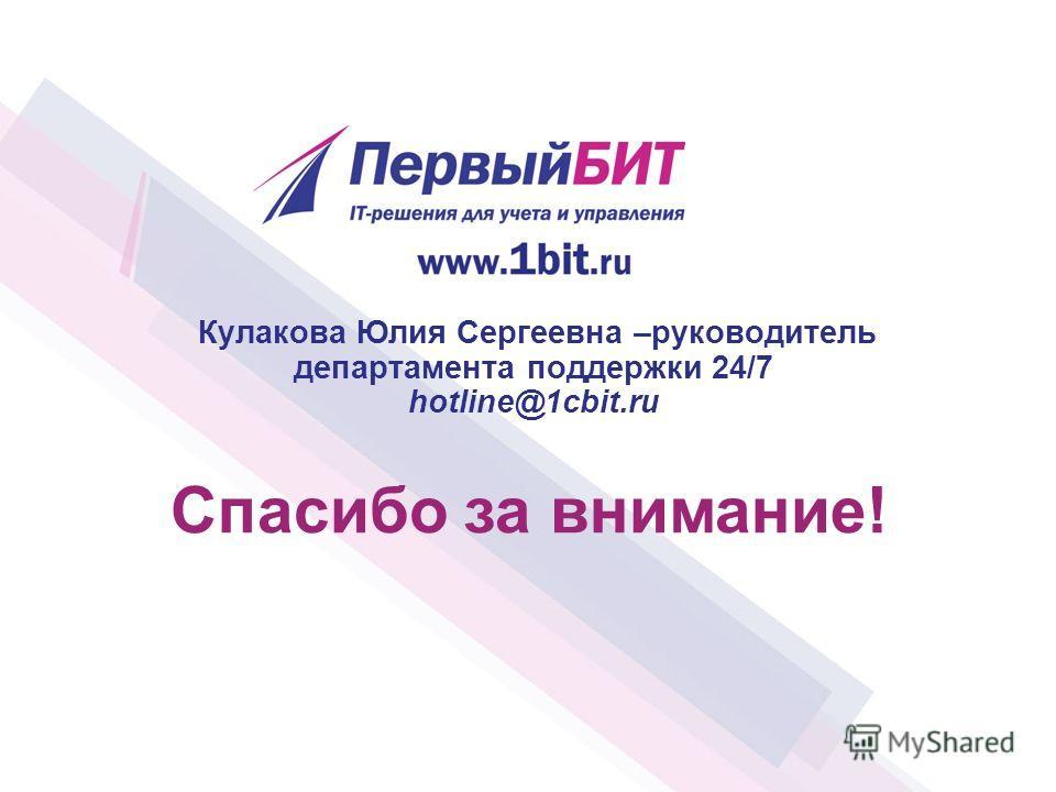 Кулакова Юлия Сергеевна –руководитель департамента поддержки 24/7 hotline@1cbit.ru Спасибо за внимание!