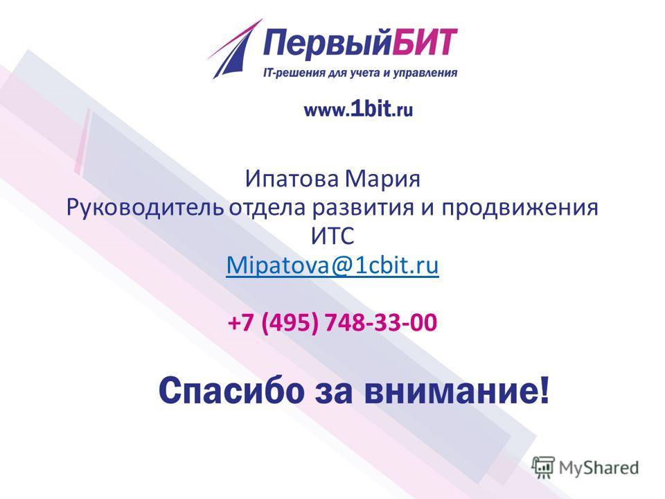 Ипатова Мария Руководитель отдела развития и продвижения ИТС Mipatova@1cbit.ru +7 (495) 748-33-00 Mipatova@1cbit.ru