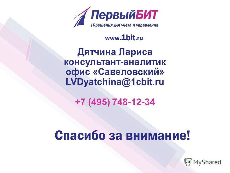 Дятчина Лариса консультант-аналитик офис «Савеловский» LVDyatchina@1cbit.ru +7 (495) 748-12-34
