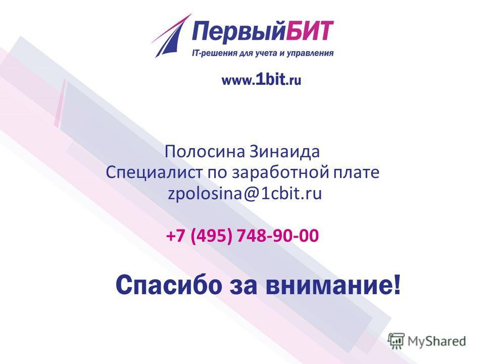 Полосина Зинаида Специалист по заработной плате zpolosina@1cbit.ru +7 (495) 748-90-00