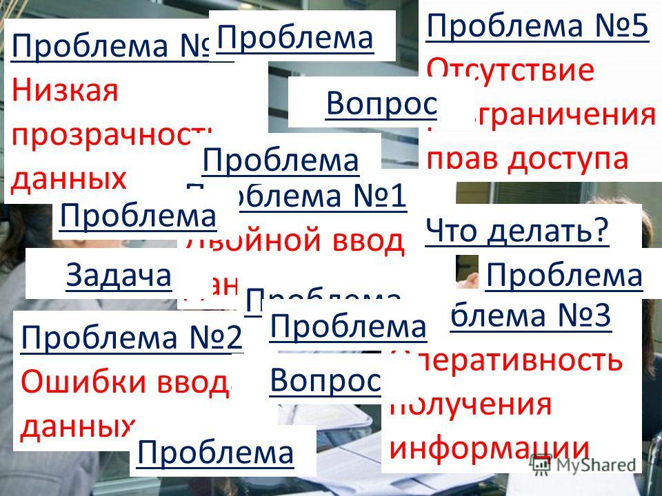 7 Проблема 5 Отсутствие разграничения прав доступа Проблема 4 Низкая прозрачность данных Проблема 3 Оперативность получения информации Проблема 2 Ошибки ввода данных Проблема 1 Двойной ввод данных Что делать? Проблема Вопрос Задача Вопрос Проблема