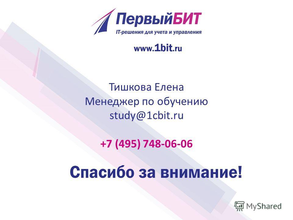 Тишкова Елена Менеджер по обучению study@1cbit.ru +7 (495) 748-06-06