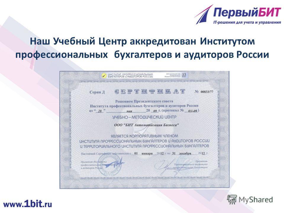 Наш Учебный Центр аккредитован Институтом профессиональных бухгалтеров и аудиторов России