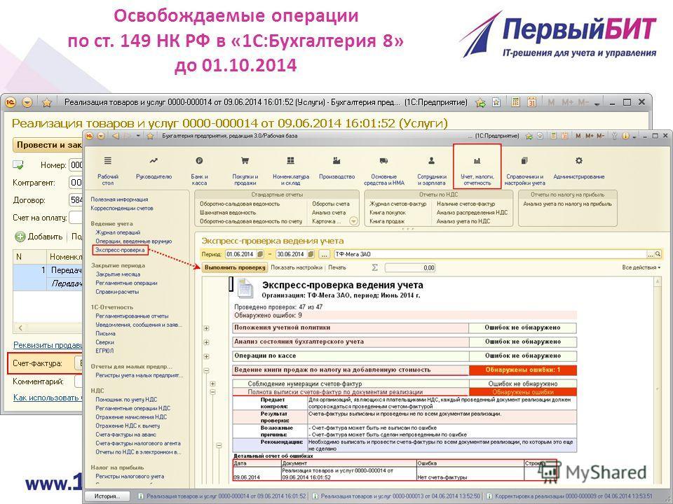 11 Освобождаемые операции по ст. 149 НК РФ в «1С:Бухгалтерия 8» до 01.10.2014