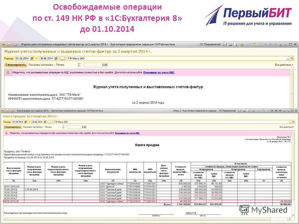 12 Освобождаемые операции по ст. 149 НК РФ в «1С:Бухгалтерия 8» до 01.10.2014
