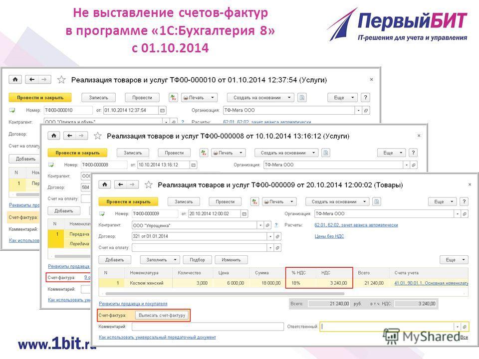 16 Не выставление счетов-фактур в программе «1С:Бухгалтерия 8» с 01.10.2014