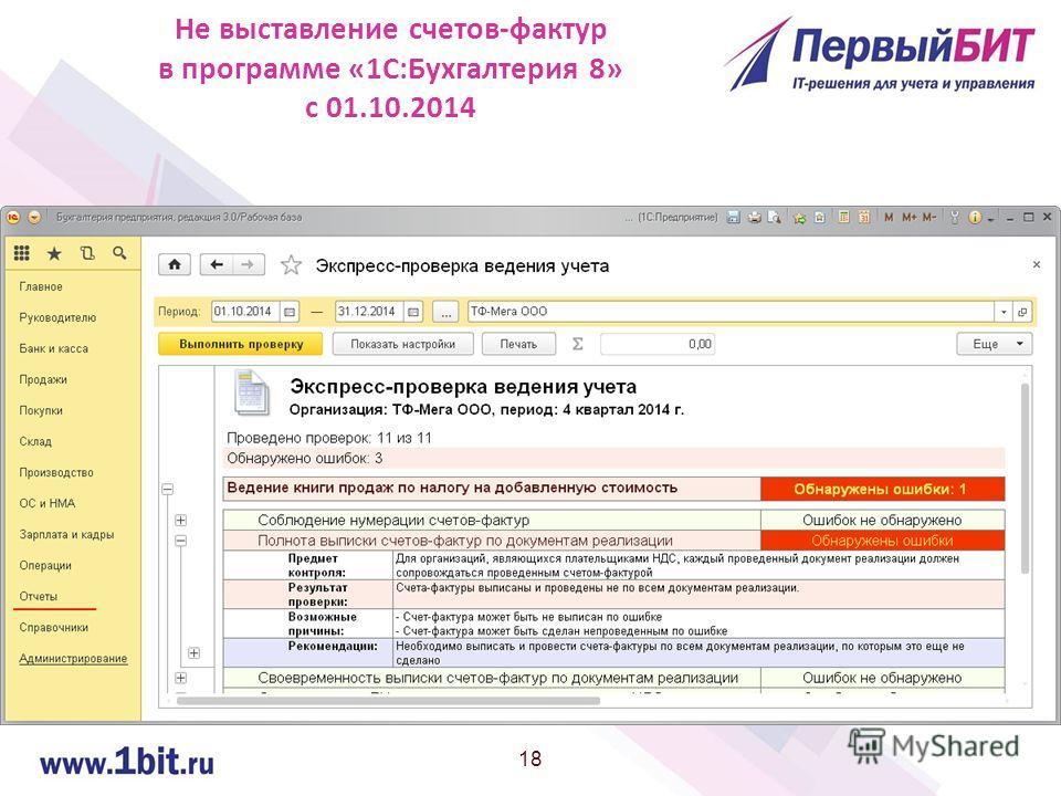 18 Не выставление счетов-фактур в программе «1С:Бухгалтерия 8» с 01.10.2014