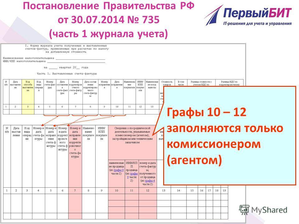 36 Постановление Правительства РФ от 30.07.2014 735 (часть 1 журнала учета) Графы 10 – 12 заполняются только комиссионером (агентом)