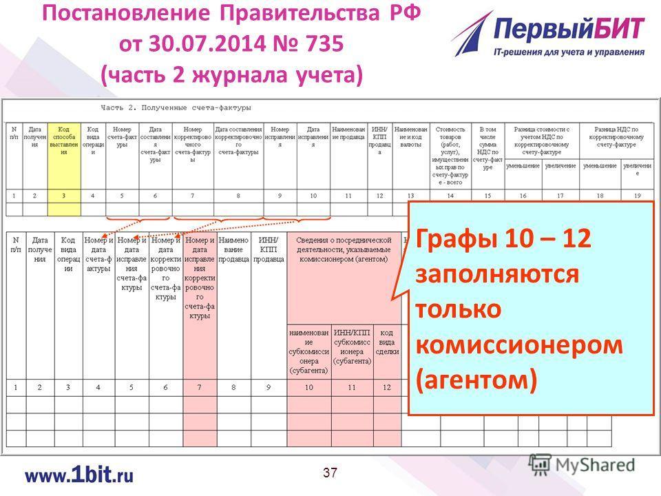 37 Постановление Правительства РФ от 30.07.2014 735 (часть 2 журнала учета) Графы 10 – 12 заполняются только комиссионером (агентом)