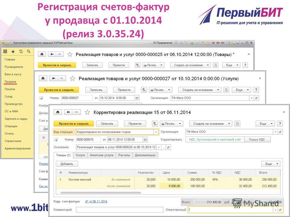 40 Регистрация счетов-фактур у продавца с 01.10.2014 (релиз 3.0.35.24)