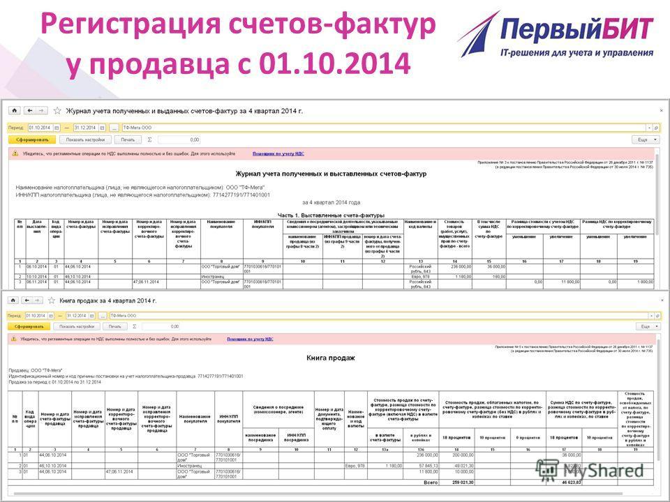 41 Регистрация счетов-фактур у продавца с 01.10.2014