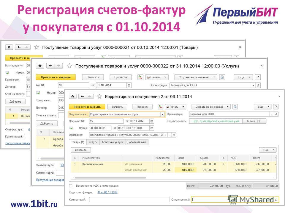 42 Регистрация счетов-фактур у покупателя с 01.10.2014