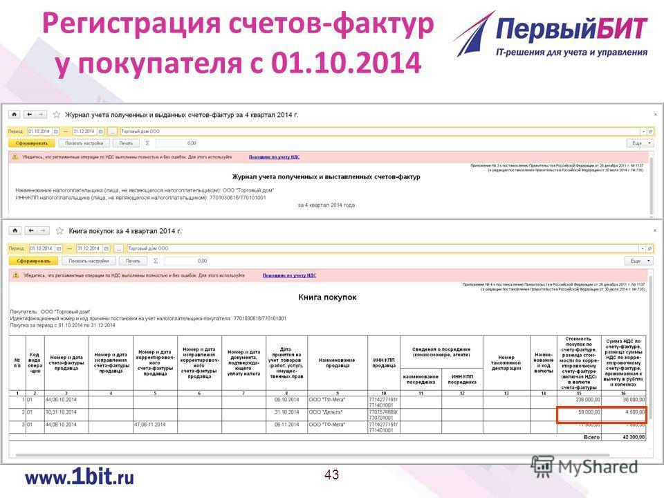 43 Регистрация счетов-фактур у покупателя с 01.10.2014