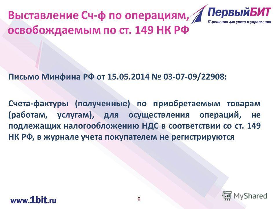 8 Письмо Минфина РФ от 15.05.2014 03-07-09/22908: Счета-фактуры (полученные) по приобретаемым товарам (работам, услугам), для осуществления операций, не подлежащих налогообложению НДС в соответствии со ст. 149 НК РФ, в журнале учета покупателем не ре