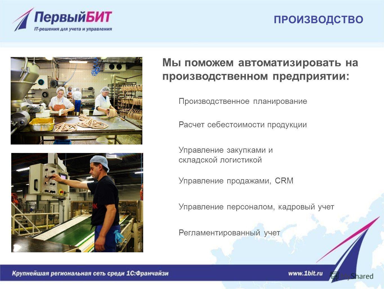 ПРОИЗВОДСТВО Мы поможем автоматизировать на производственном предприятии: Производственное планирование Регламентированный учет Управление закупками и складской логистикой Управление продажами, CRM Расчет себестоимости продукции Управление персоналом