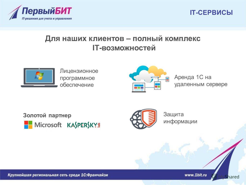 IT-СЕРВИСЫ Для наших клиентов – полный комплекс IT-возможностей Аренда 1С на удаленным сервере Лицензионное программное обеспечение Золотой партнер Защита информации