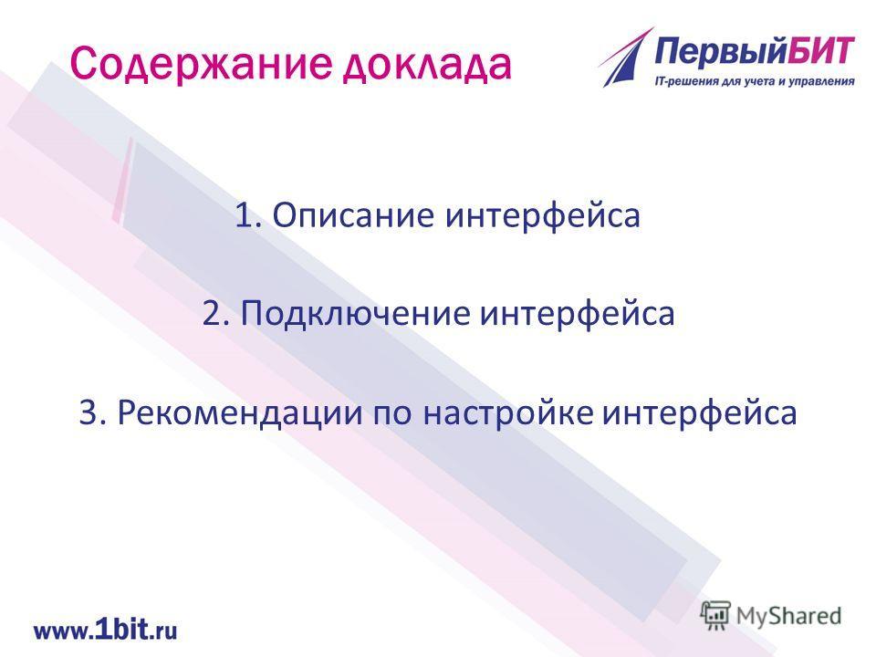 Содержание доклада 1. Описание интерфейса 2. Подключение интерфейса 3. Рекомендации по настройке интерфейса