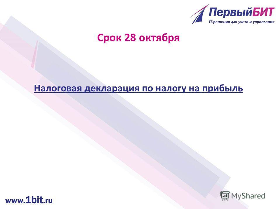 Налоговая декларация по налогу на прибыль Срок 28 октября
