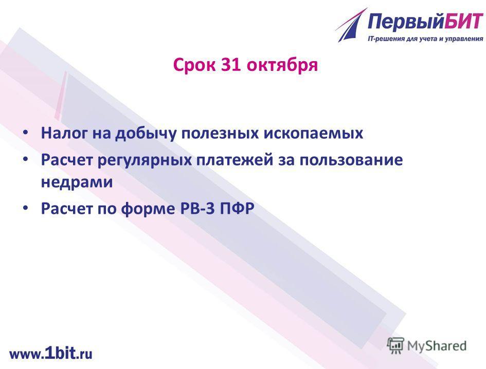 Налог на добычу полезных ископаемых Расчет регулярных платежей за пользование недрами Расчет по форме РВ-3 ПФР Срок 31 октября