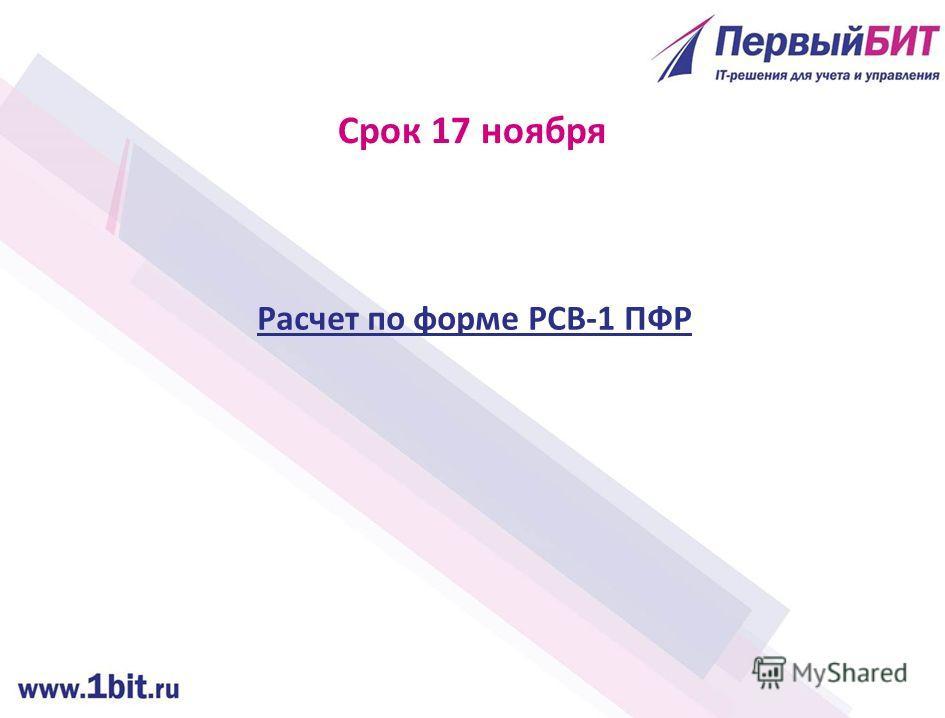 Расчет по форме РСВ-1 ПФР Срок 17 ноября