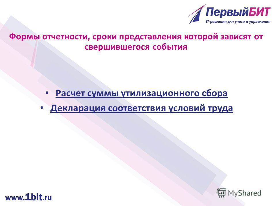 Расчет суммы утилизационного сбора Декларация соответствия условий труда Формы отчетности, сроки представления которой зависят от свершившегося события