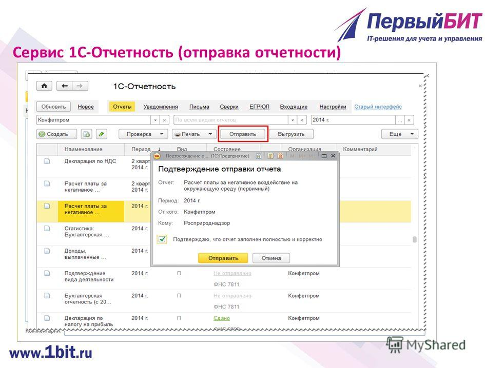 Сервис 1С-Отчетность (отправка отчетности)