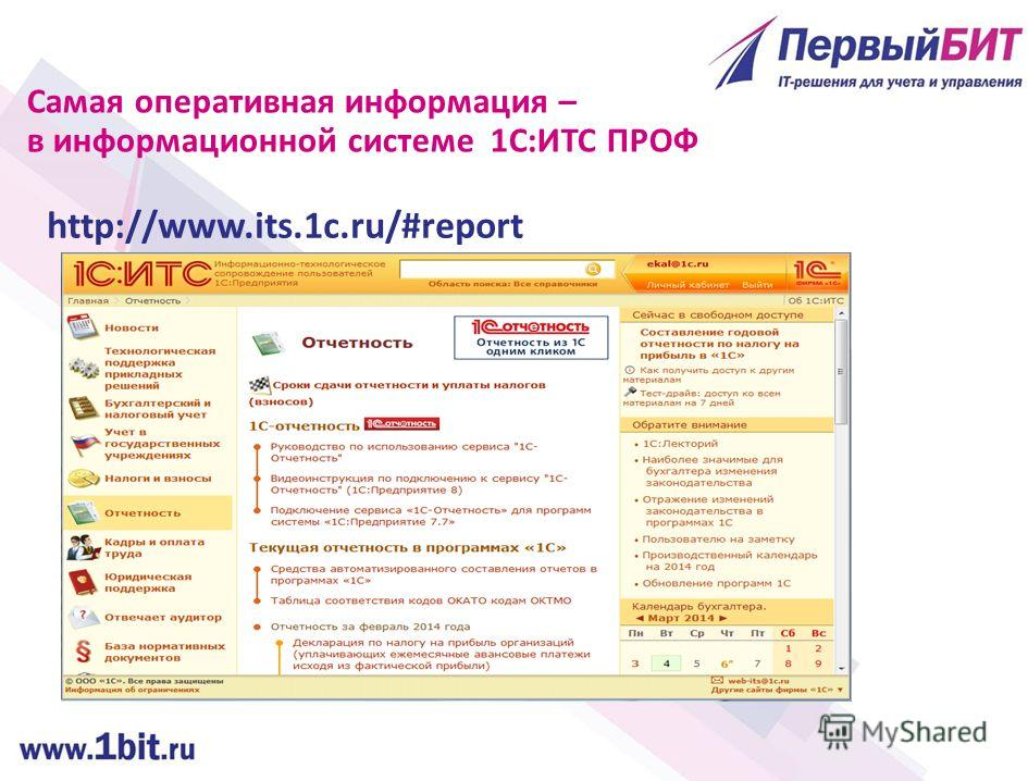 http://www.its.1c.ru/#report Самая оперативная информация – в информационной системе 1С:ИТС ПРОФ