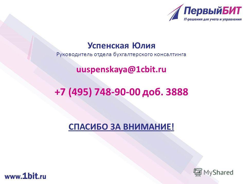 Успенская Юлия Руководитель отдела бухгалтерского консалтинга uuspenskaya@1cbit.ru +7 (495) 748-90-00 доб. 3888 СПАСИБО ЗА ВНИМАНИЕ!
