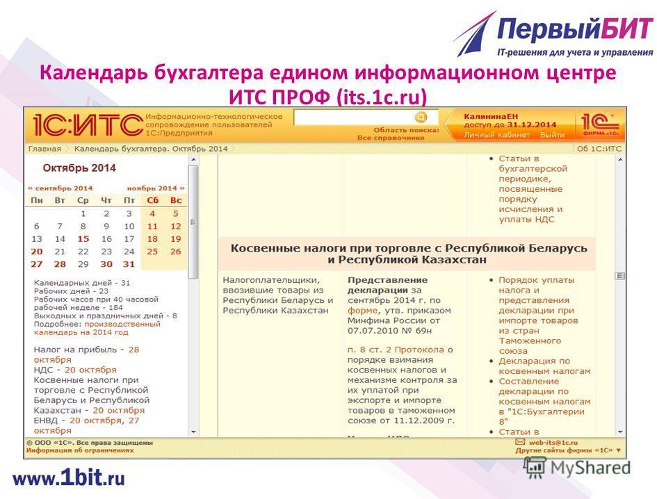 Календарь бухгалтера едином информационном центре ИТС ПРОФ (its.1c.ru)